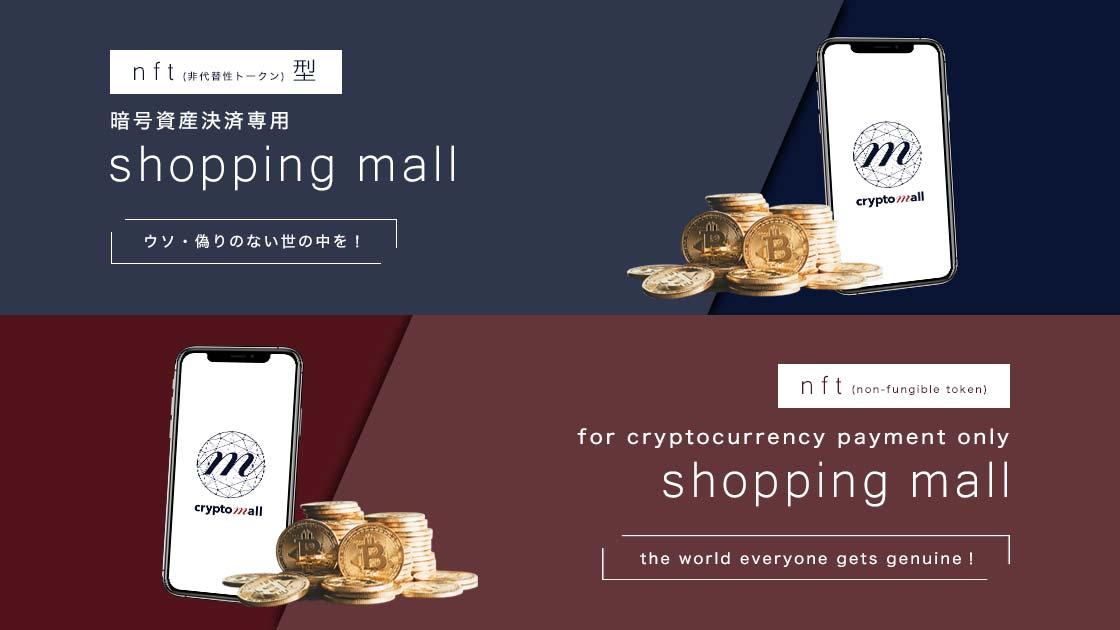cryptomall