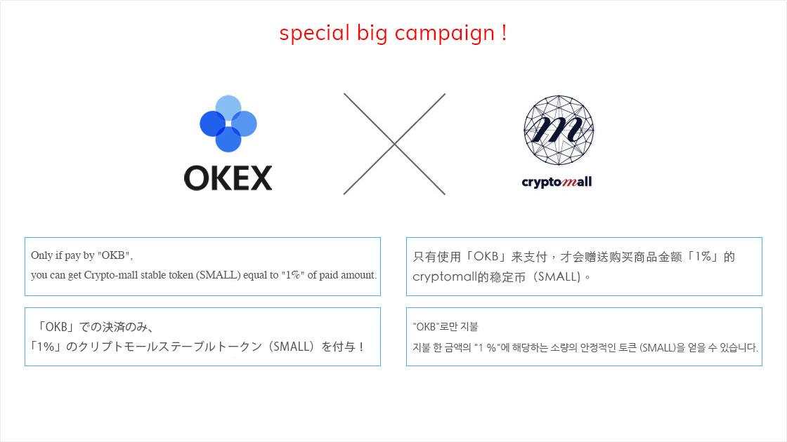 OKB×cryptomall